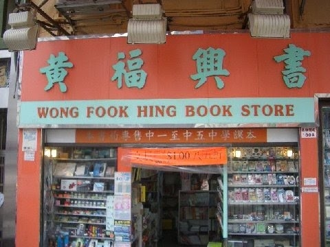 The Wong Fook Hing Book Store